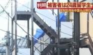 日本女留学生江歌被害案案卷目击者:很惨很惨!