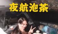 如何评价桂林航空机长邀女网红在飞行途中进驾驶舱泡茶自拍?