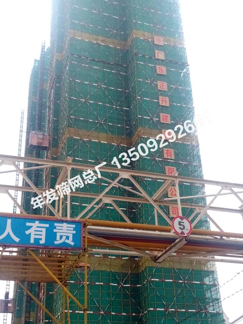 建筑安全网610 (2)