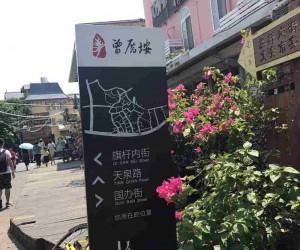广州年发筛网厦门之旅 (39)
